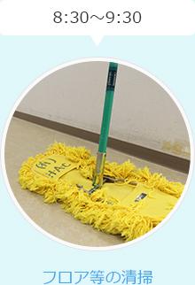 8:30〜9:30 フロア等の清掃